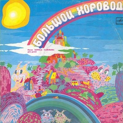 Большой хоровод, песни Бориса Савельева, 1988, слушать