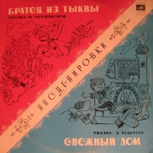 Братец из тыквы, М.Дюричкова, аудиосказка, 1978, слушать