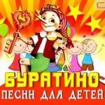 Буратино, песни для детей, слушать онлайн музыка и песни из детских мультфильмов любимых фильмов аудиосказок со старых пластинок mp3 плеер слушать онлайн