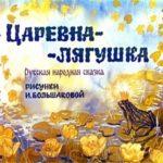 Царевна-лягушка, диафильм 1978, читать читаем волшебные сказки с детьми онлайн на русском языке одновременно листаем кадры с текстом изображением
