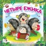 Четыре ёжика, Наталия Лансере, детские песни