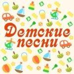 Детские песни, Мелодия 2015, слушать онлайн известные и любимые детские композиторы и поэты песенники mp3 сборники слушать бесплатно для детей и их родителей