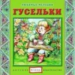 Гусельки, русская народная музыка для детей