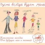 Классические мелодии для будущих мам и малышей, слушать бесплатно минусовки и песни для ребят mp3 слушать бесплатно онлайн самое лучшее из нашего детства