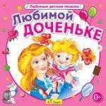 Любимой доченьке, клоун Плюх и дети все самые лучшие mp3 песни и музыка для детей разного возраста слушать онлайн сборники dvd плеер
