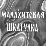 Малахитовая шкатулка, Бажов П.П, диафильм 1950, читать весёлые смешные истории приключения героев сказок из разных стран мира на русском языке