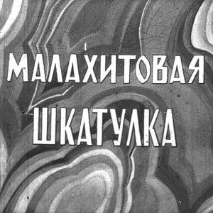 Малахитовая шкатулка, Бажов П.П, диафильм 1950, читать