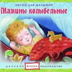 Мамины колыбельные, детские песни слушать