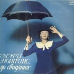 Мэри Поппинс, до свидания! Детские песни