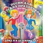 Песни для детских праздников, В.Ударцев сборник детских песен mp3 плеер онлайн бесплатно для школьного возраста и детского сада слушать