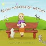 Песни маленькой Натуси, Наталия Лансере, детские песни старые и новые детские песни и музыка в mp3 плеере слушайте сейчас онлайн самые лучшие сборники