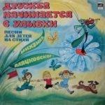 Песни Михаила Пляцковского, детские песни