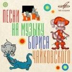 Песни на музыку Бориса Чайковского, детские песни