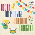 Песни на музыку Геннадия Гладкова, детские песни