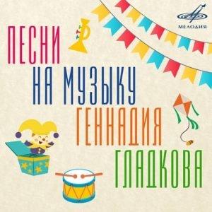 Песни на музыку Геннадия Гладкова, детские песни мамы и папы могут включить ребёнку этот сборник детской музыки и песен бесплатно mp3 плеер онлайн