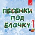 Песни под ёлочку, новогодние песни, бесплатно mp3 плеер для прослушивания детской музыки и разных песен онлайн любимые песни