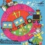 Песни Владимира Шаинского, детские песни