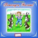 Потанцуем, малыши, любимые мелодии онлайн музыка для малышей детский сад и школа слушать онлайн mp3 все самые лучшие песни cd dvd плеер