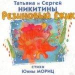 Резиновый ёжик, Татьяна и Сергей Никитины