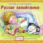 Русские колыбельные, песни для малышей