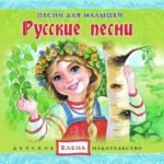Русские песни, песни для малышей