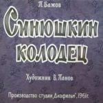 Синюшкин колодец, Бажов П.П, диафильм (1961)