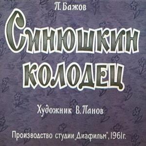 Синюшкин колодец, Бажов П.П, диафильм 1961, читать
