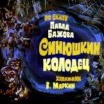 Синюшкин колодец, Бажов П.П, диафильм 1976, книга