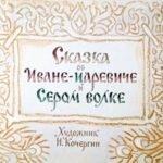 Сказка об Иване-царевиче и Сером волке, диафильм (1966)