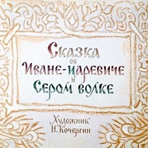 Сказка об Иване-царевиче и Сером волке, диафильм 1966, картинки