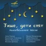 Тише, дети спят, колыбельные песни известные и любимые детские композиторы и поэты песенники mp3 сборники слушать бесплатно для детей и их родителей