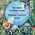 Великан с ноготок, аудиосказка (1978)