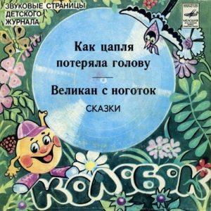 Великан с ноготок, аудиосказка, читает Р.Плятт, 1978, слушать