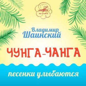 Владимир Шаинский Песенки улыбаются, слушать онлайн минусовки и песни для ребят mp3 слушать бесплатно онлайн самое лучшее из нашего детства