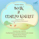 Волк и семеро козлят, Мариан Коваль, детская опера mp3 музыка со старых грампластинок и cd дисков нашего детства слушать песни бесплатно для всех