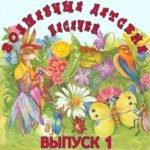 Волшебные детские песенки-1, Давид Тухманов