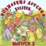 Волшебные детские песенки-2, Давид Тухманов