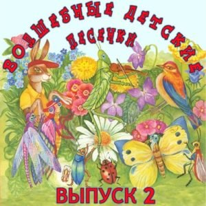 Волшебные детские песенки-2, Давид Тухманов, онлайн детская музыка и песенки слушать mp3 плеер онлайн самые лучшие для самых маленьких и детей постарше