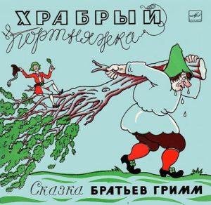 Храбрый портняжка, братья Гримм, аудиосказка 1973, для детей