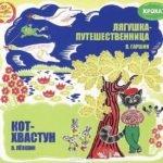 Лягушка-путешественница (1980). Кот-хвастун (1955), аудиосказки послушать детские сказки со старых советских пластинок СССР на русском языке грампластинка оцифрованные mp3 бесплатно онлайн в хорошем качестве