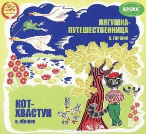 Лягушка-путешественница (1980). Кот-хвастун (1955), аудиосказки