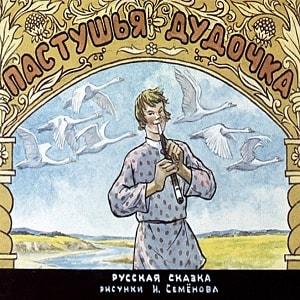 Пастушья дудочка, диафильм (1970) смотреть сказку для детей онлайн бесплатно