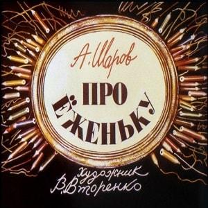Про Ёженьку, А.Шаров, диафильм (1986) смотреть сказку для детей онлайн бесплатно