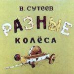 Разные колёса, В. Сутеев, диафильм (1955) смотреть бесплатно онлайн для детей
