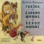 Сказка о еловой шишке и серой мышке, диафильм (1974)