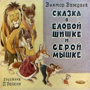 Сказка о еловой шишке и серой мышке, диафильм (1974) смотреть сказку бесплатно онлайн для детей, Важдаев