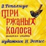 Три ржаных колоса, З. Топелиус, диафильм (1979) смотреть бесплатно онлайн раньше диафильмы покупали в магазине сейчас можно посмотреть в оцифрованном виде на нашем сайте бесплатно