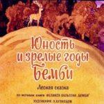 Юность и зрелые годы Бемби, Ф. Зальтен, диафильм (1972)