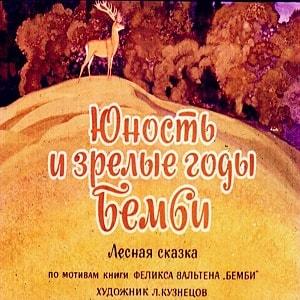 Юность и зрелые годы Бемби, Ф. Зальтен, диафильм (1972) смотреть сказку для детей бесплатно онлайн