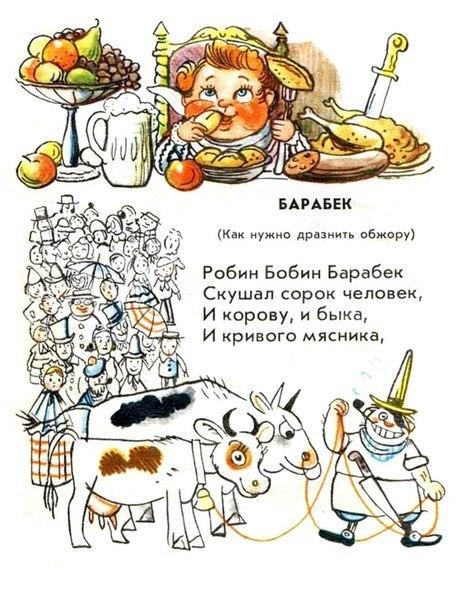 Стихи Чуковского для детей, Робин Бобин Барабек, рисунки Владимир Сутеев, читать онлайн